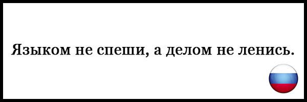 Пословицы и поговорки о русском языке - красивые, прикольные 4
