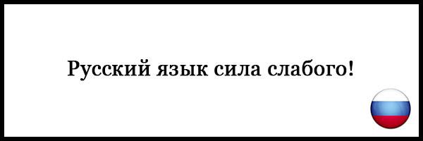 Пословицы и поговорки о русском языке - красивые, прикольные 6