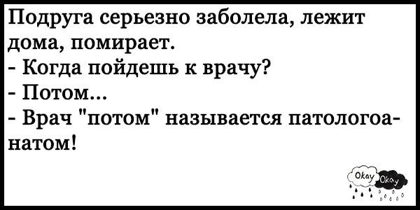 Анекдоты До Слез 18