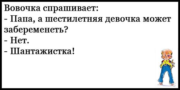 Смешные анекдоты до слез про Вовочку - читать бесплатно 11