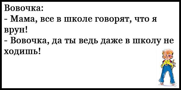 Смешные анекдоты до слез про Вовочку - читать бесплатно 13