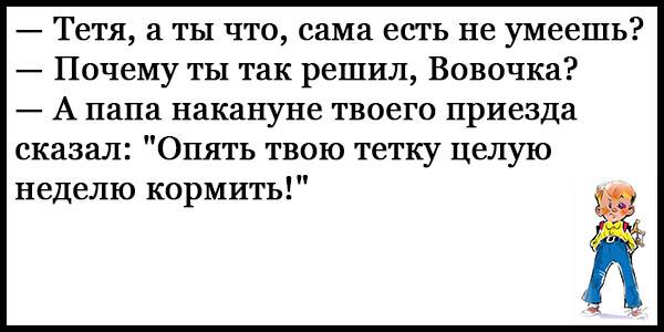 Смешные анекдоты до слез про Вовочку - читать бесплатно 14