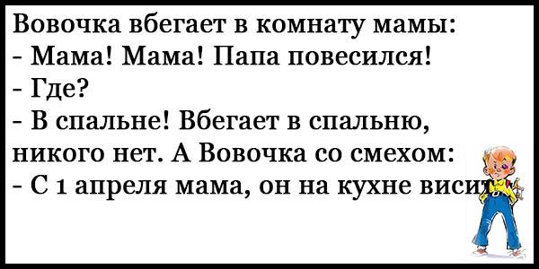 Смешные анекдоты до слез про Вовочку - читать бесплатно 16