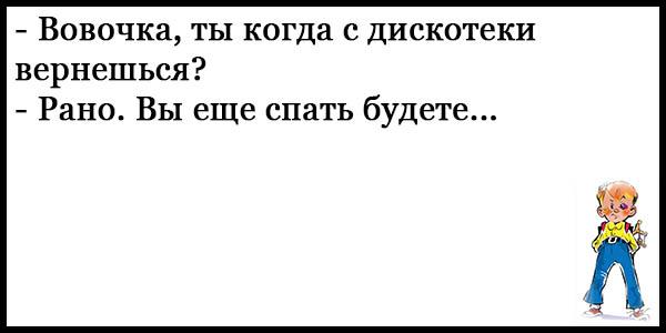 Смешные анекдоты до слез про Вовочку - читать бесплатно 18