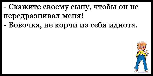 Смешные анекдоты до слез про Вовочку - читать бесплатно 19