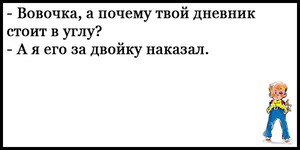 Смешные анекдоты до слез про Вовочку - читать бесплатно 20