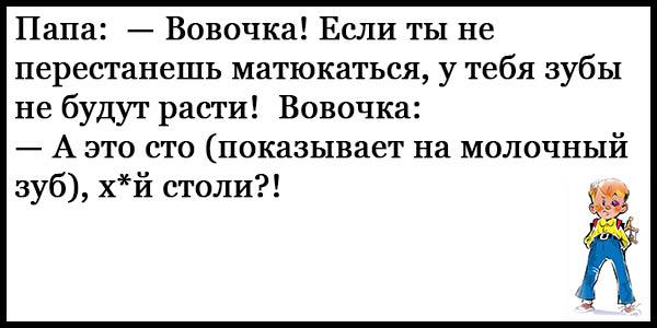 Смешные анекдоты до слез про Вовочку - читать бесплатно 21