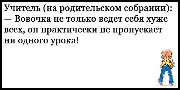 Смешные анекдоты до слез про Вовочку - читать бесплатно 22