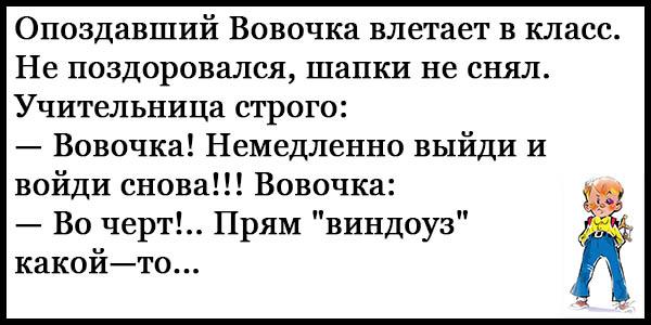 Смешные анекдоты до слез про Вовочку - читать бесплатно 3
