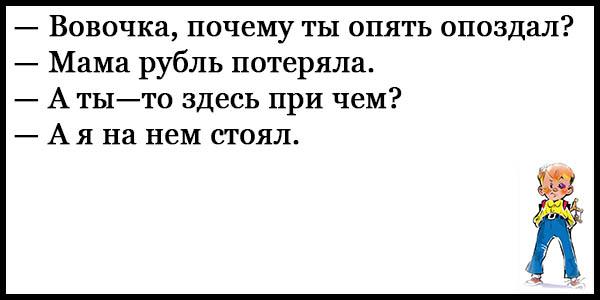 Смешные анекдоты до слез про Вовочку - читать бесплатно 6