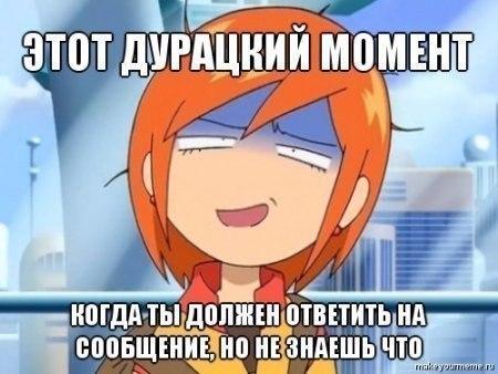 картинка смешная аниме