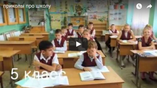 Смешные видео приколы про школу - смотреть бесплатно, 2017