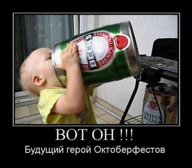 Смешные демотиваторы про алкоголь - смотреть бесплатно, 2017 10