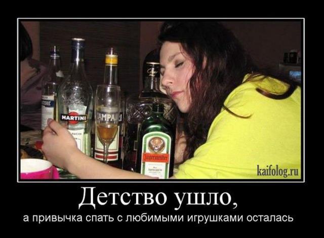 Смешные демотиваторы про алкоголь - смотреть бесплатно, 2017 11