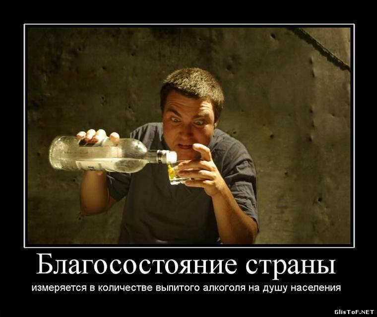 демотиваторы смешные про алкоголь
