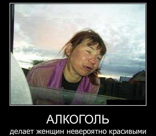 Смешные демотиваторы про алкоголь - смотреть бесплатно, 2017 13