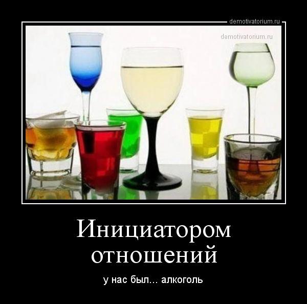 демотиваторы про алкоголь смешные