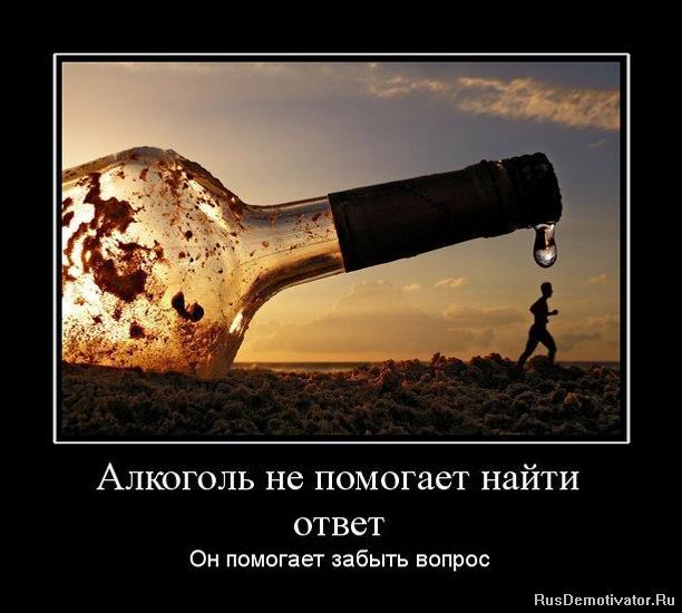 Смешные демотиваторы про алкоголь - смотреть бесплатно, 2017 2