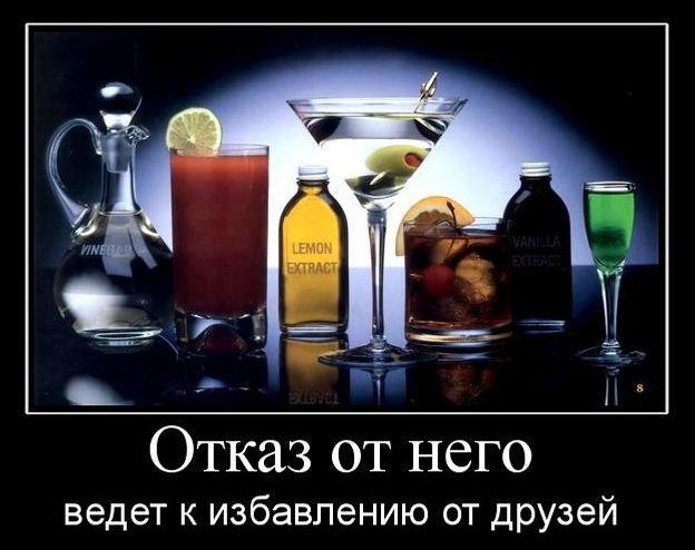 Смешные демотиваторы про алкоголь - смотреть бесплатно, 2017 6