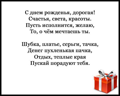 Смешные стихи С Днем Рождения женщине - скачать бесплатно 1