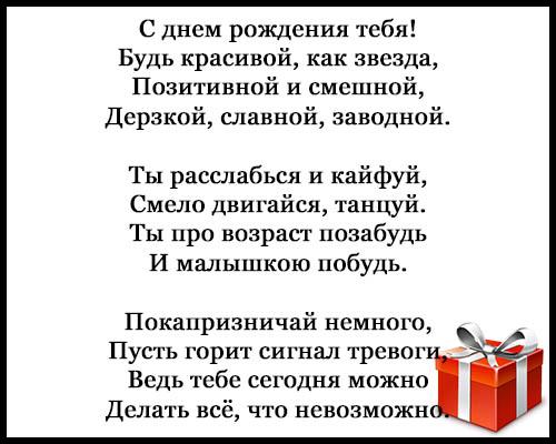 Смешные стихи С Днем Рождения женщине - скачать бесплатно 10