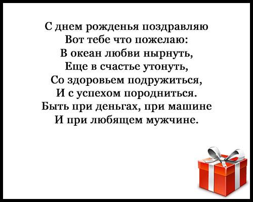 Смешные стихи С Днем Рождения женщине - скачать бесплатно 11
