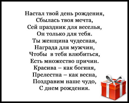 Смешные стихи С Днем Рождения женщине - скачать бесплатно 2