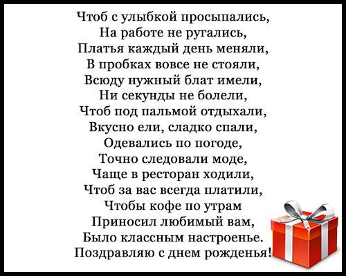 Смешные стихи С Днем Рождения женщине - скачать бесплатно 3