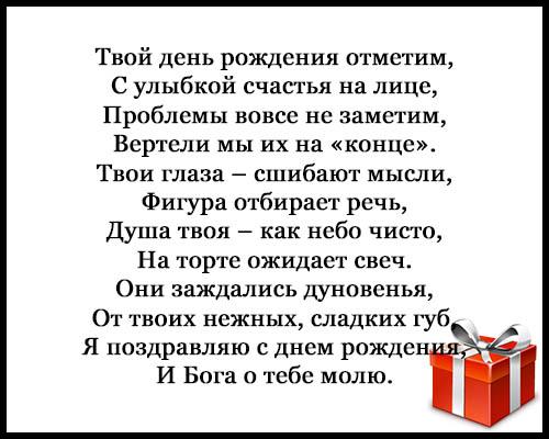 Смешные стихи С Днем Рождения женщине - скачать бесплатно 9