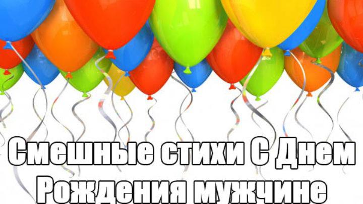 Поздравления с днем рождения прикольные мужчине 48 лет