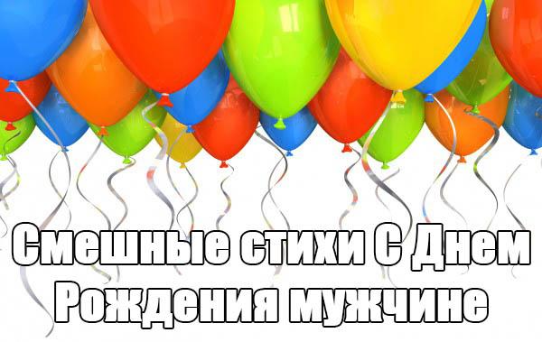 Поздравление с днем рождения мужчине поздравок