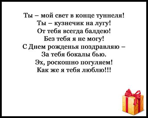 Смешные стихи С Днем Рождения мужчине - красивые, прикольные