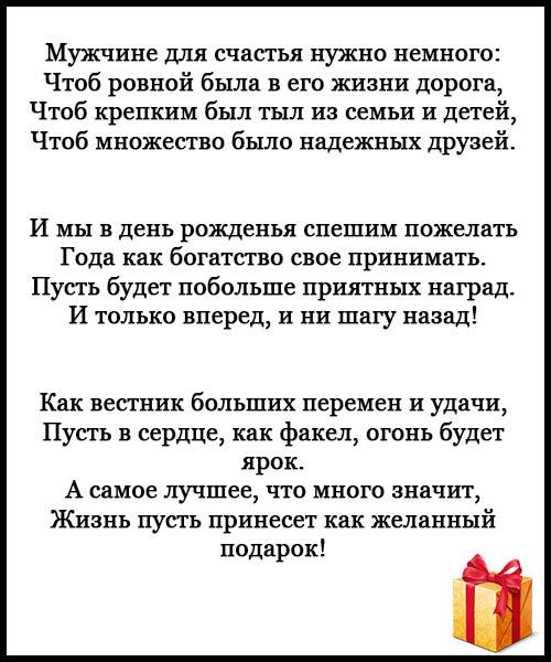 Смешные стихи С Днем Рождения мужчине - красивые, прикольные 11