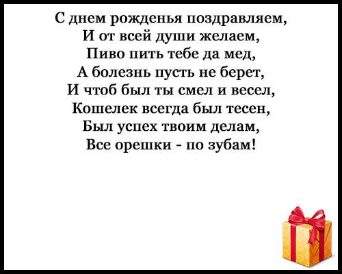 Смешные стихи С Днем Рождения мужчине - красивые, прикольные 6