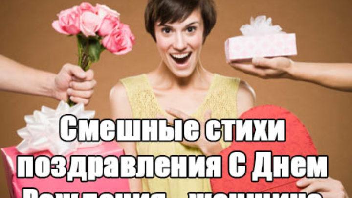 Короткие смс поздравления с днем рождения женщине в годах