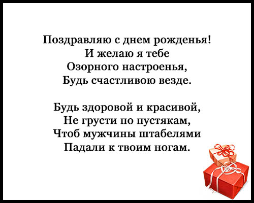 Смешные стихи поздравления С Днем Рождения - женщине, девушке 11
