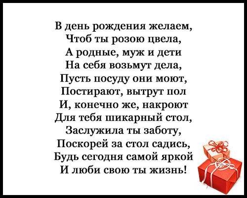 Смешные стихи поздравления С Днем Рождения - женщине, девушке 12