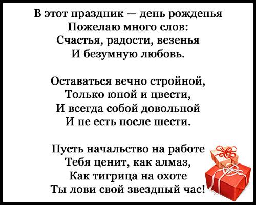 Смешные стихи поздравления С Днем Рождения - женщине, девушке 14