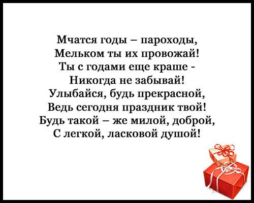 Смешные стихи поздравления С Днем Рождения - женщине, девушке 2