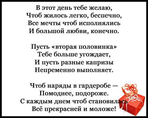 Смешные стихи поздравления С Днем Рождения - женщине, девушке 3