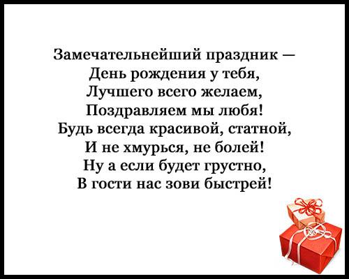 Смешные стихи поздравления С Днем Рождения - женщине, девушке 7