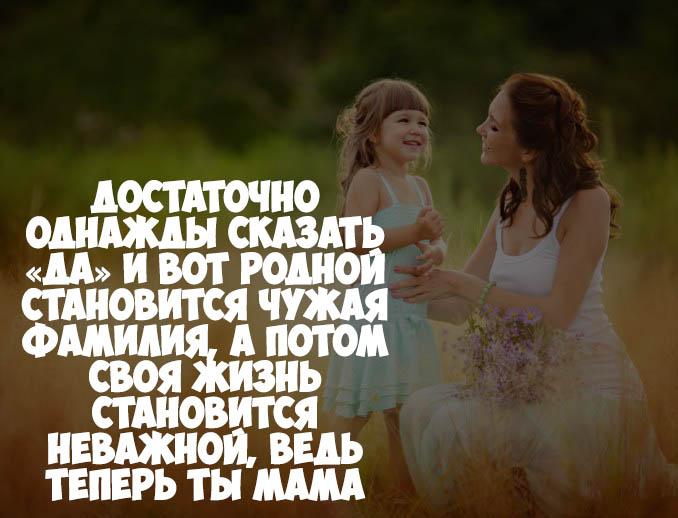 Статусы про дочку и маму со смыслом - читать бесплатно, 2017 1