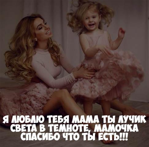 Статусы про маму и дочку - красивые, прикольные, удивительные 1