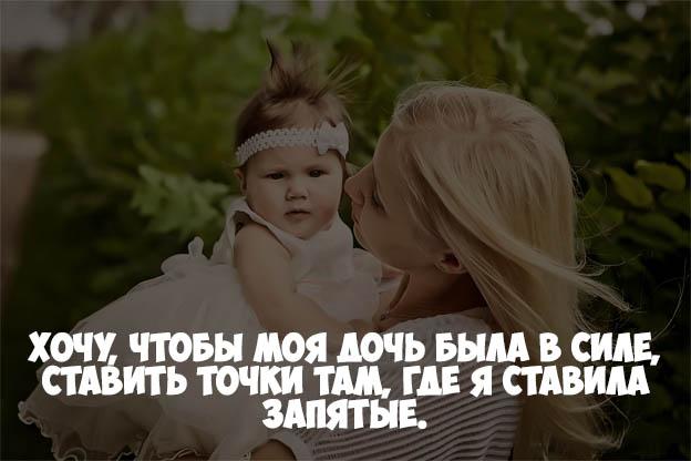 Статусы про маму и дочку - красивые, прикольные, удивительные 10