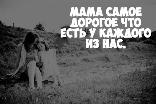 Статусы про маму и дочку - красивые, прикольные, удивительные 11