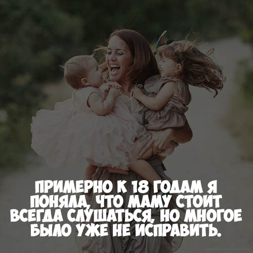 Статусы про маму и дочку - красивые, прикольные, удивительные 12