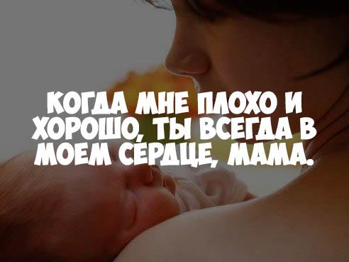 Статусы про маму и дочку - красивые, прикольные, удивительные 9