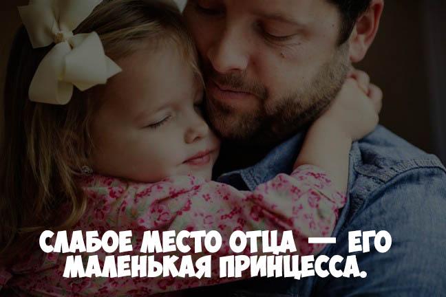 Статусы про папу и дочку со смыслом - красивые, прикольные 5