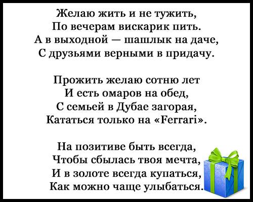 Стихи С Днем Рождения - прикольные, смешные, короткие 1