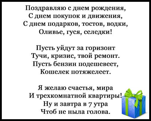 Стихи С Днем Рождения - прикольные, смешные, короткие 10